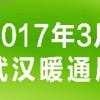 17第9届武汉国际制冷暖通空调净化及建筑环境技术设备展览会