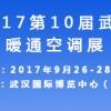2017第10届武汉国际供暖通风空调及空气净化展览会