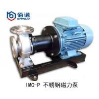 IMC-P不锈钢磁力泵