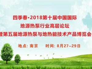 2018第十届中国国际地源热泵行业  高层论坛暨