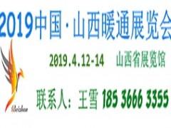 2019中国(山西)国际暖通展览会