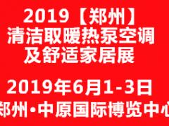 2019中国郑州清洁取暖热泵空调及舒适家具展览会