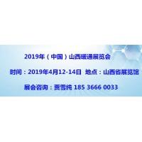 山西暖通供热展 2019中国(山西)暖通展览会