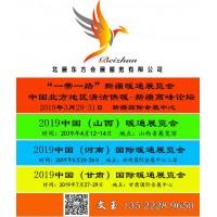 河南暖通展 北展东方新疆、山西、河南、甘肃暖通展览会