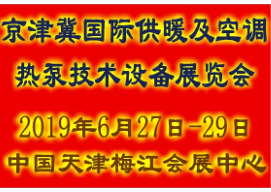 京津冀国际供暖及空调热泵技术设备展览会
