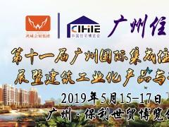 第十一届中国(广州)国际集成住宅产业博览会