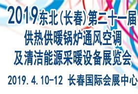 2019吉林(长春)第二十一届供热供暖锅炉通风空调及清洁能源采暖设备展览会