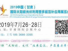 2019中国(甘肃)国际太阳能光伏利用暨多能互补应用展览会