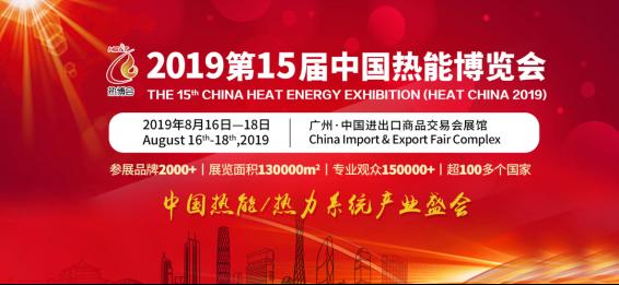 智慧与清洁供热新趋势,中国热博会8月广州举行0602(1)2631