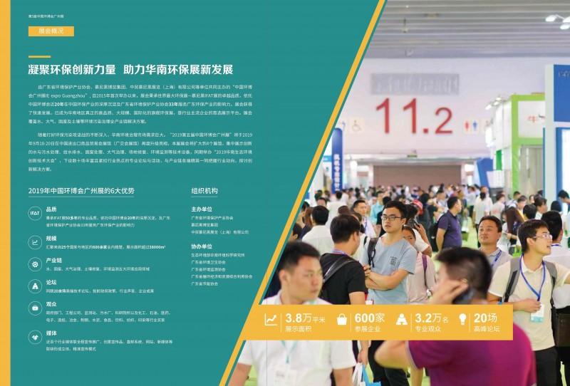 19年广州展 招展函 1205-2