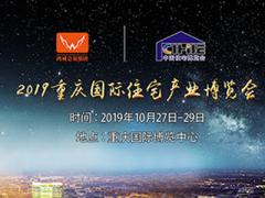 2019第三届重庆国际住宅产业博览会