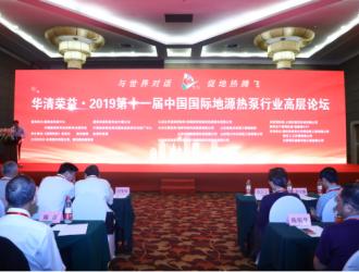 华清荣益·2019第十一届中国国际地源热泵行业高层论坛在京圆满召开