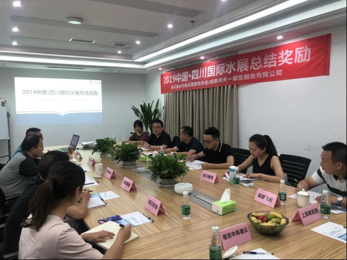 四川省水污染治理服务协会对2019年中国四川国际水展参展会员奖励会议成功召开101