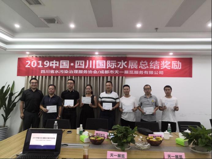 四川省水污染治理服务协会对2019年中国四川国际水展参展会员奖励会议成功召开1352