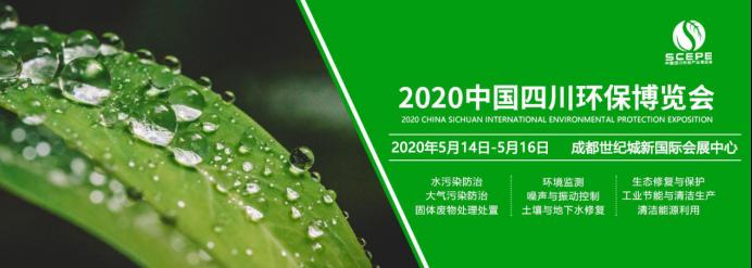 开拓西南环保市场,2020四川环保展火热招商中!289
