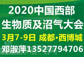 2020中国西部(成都)生物质及沼气大会