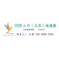 2020年山西暖通展 王雪18536663355