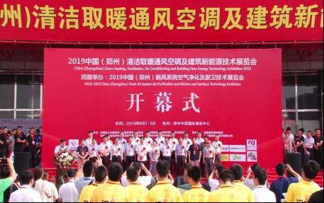 2020郑州清洁取暖展1811