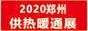 2020郑州清洁取暖通风空调及建筑新能源展览会