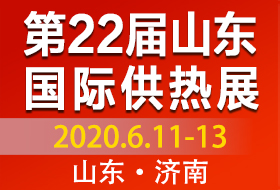 第22届山东国际供热展