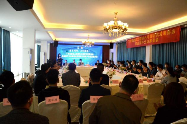 广东省建设工程绿色与装配式发展协会部品部件分会筹备会成功召开163