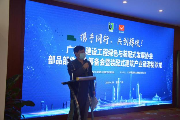 广东省建设工程绿色与装配式发展协会部品部件分会筹备会成功召开173