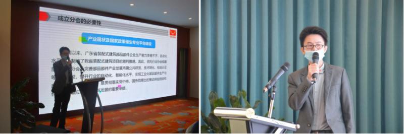 广东省建设工程绿色与装配式发展协会部品部件分会筹备会成功召开560