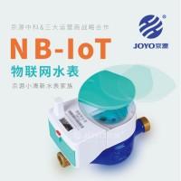 物联网水表 JOYO京源 JYYC型无磁物联网水表