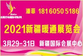 """2021""""一带一路""""新疆暖通展览会"""