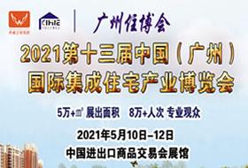 2021第十三届中国(广州)国际集成住宅产业博览会