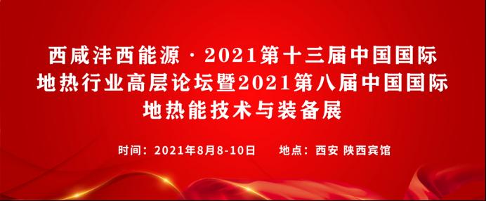 第十三届中国地热高层论坛将于8月在陕西举办(2)189