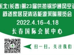 2022东北(长春)第二十三届供热锅炉通风空调舒适家居及清洁能源采暖展览