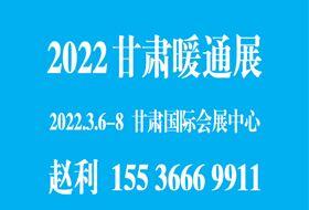 """2022甘肃(兰州)暖通展览会暨甘肃""""碳达峰""""""""碳中和""""大会"""
