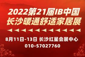 2022第21届长沙暖通卫浴净水及舒适家居产品展览会