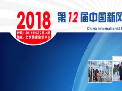 2018北京暖通新风空气净化及净水产品展招商全面开启